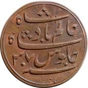 1 Pice - Shah Alam II – avers