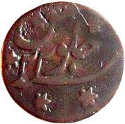 ⅛ Anna - Shah Alam II – revers