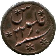 1/16 Anna - Shah Alam II – revers