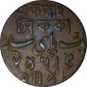 1 Pice - Shah Alam II Badshah – revers