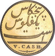 5 cash – revers