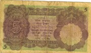 5 RUPEES (King George V - 2nd Issue) – revers