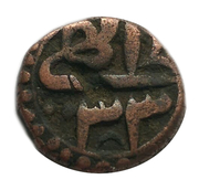 Damra - Akbar (No Mint Type) – revers