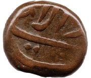½ Paisa - Aurangzeb Alamgir – avers
