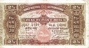 2.5 Rupias – avers
