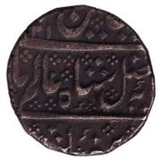 1 roupie - Shah Alam II (atelier Arcot) -  avers