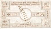 50 Rupees (Pondicherry) – revers