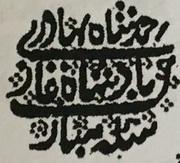 1/4 Rupee - Ahmad Shah Bahadur (Arcot) – avers