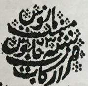 1/4 Rupee - Ahmad Shah Bahadur (Arcot) – revers
