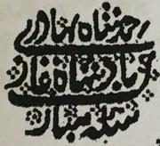 1/4 Rupee - Alamgir II (Arcot) – avers