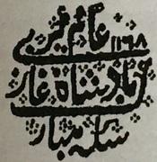 1/2 Rupee - Alamgir II (Arcot) – avers