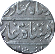 1 Rupee - Ahmad Shah Bahadur (Arcot Mint) – avers