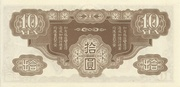 10 Yen (French Indochina; Japanese Military Occupation; w/o serial number) – revers
