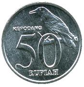 50 rupiah -  revers