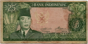 25 Rupiah (Dated 1960, Issued 1964) – avers