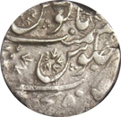1 Rupee - Shah Alam II (Indore Feudatory - Sironj) – revers