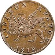 1 obol - George III – avers