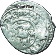 Dirhem - Selim II – revers