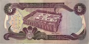 5 Dinar – revers