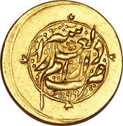 Mohur Ashrafi - Jafar Zand (Type A; Širâz mint) – revers