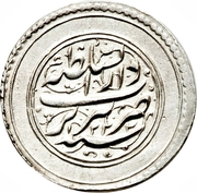⅕ Rial - Fatḥ Alī Qājār (Type C; Tabrīz mint) – revers