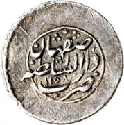 Abbasi - Nader Afshar (Type D; Esfāhān mint) – revers