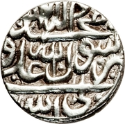 Shahi - Isma'il III Safavi (Type B; Širâz mint) – revers