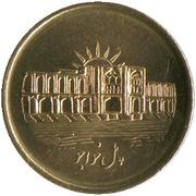 1000 rials (Pont de Khajou) -  revers