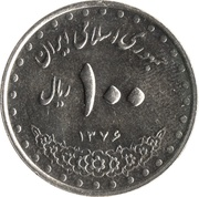 100 rials -  revers