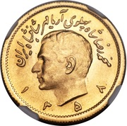 1 Pahlavi - Muhammad Reza Pahlavi [Aryamehr] -  avers