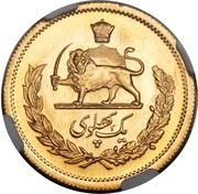 1 Pahlavi - Muhammad Reza Pahlavi [Aryamehr] -  revers