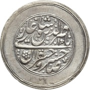 2 Qiran - Naser al-din Qajar – avers