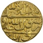 Mohur Ashrafi - Ibrahim Afshar – avers