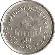 10 rials (journée mondiale de Jérusalem; petit module) -  revers