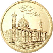 "1000 Rials Mosque ""Shah Cheragh"" Shiraz -  revers"
