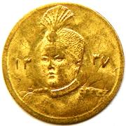 5000 dinars (½ Toman) - Ahmad Shah – avers