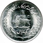 1 rial - Muhammad Reza Pahlavi -  revers