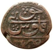 Falus - Safavi (Khoy mint) – revers