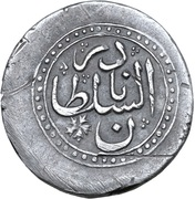 2 Rupee - Nader Afshar (Type C; Lahore mint) -  avers