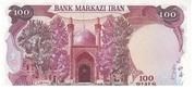 10 Rials (Islamic Revolution) – revers