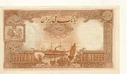 100 Rials ( Rezā Pahlavī) Reverse (back): Farsi – revers