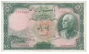 50 Rials ( Rezā Pahlavī) Reverse (back) :Farsi – avers