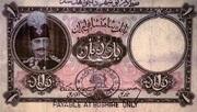 1 Tomans (Nasr-ed-Din shah) – avers