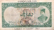 2 Tomans (Nasr-ed-Din shah) -  avers
