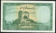 50 Rials (Mohammad Rezā Pahlavī) – revers