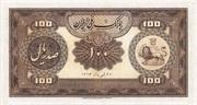 100 Rials (Rezā Pahlavī) – revers