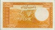 20 Rials (Mohammad Rezā Pahlavī) – revers