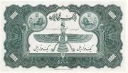 1000 Rials (Rezā Pahlavī) – revers