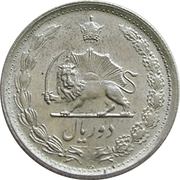 2 rials - Muhammad Reza Pahlavi -  revers