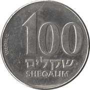 100 Sheqalim -  revers